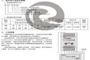 聚仁RLJ-1000S型漏电继电器说明书