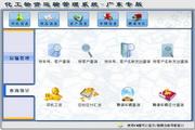 宏达化工物资运输管理系统 绿色版 1.0