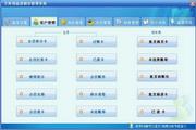 宏达文体用品进销存管理系统 绿色版 1.0