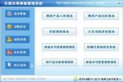 宏达仪器仪表销售管理系统 代理版 1.0