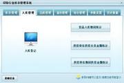 宏达印染行业库存管理系统 绿色版 2.0