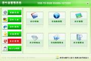 宏达茶叶店管理系统 绿色版 1.0