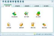 宏达手机进销存管理系统 代理版 1.0