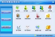 宏达数码销售管理系统 代理版 1.0