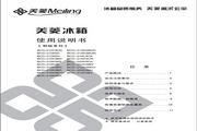 美菱BCD-215K3BG电冰箱使用说明书
