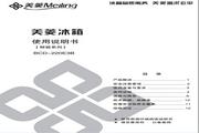 美菱BCD-220E3B电冰箱使用说明书