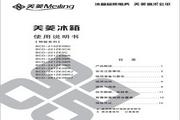 美菱BCD-241ZE3BD电冰箱使用说明书