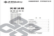 美菱BCD-221ZE3BR电冰箱使用说明书