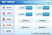 宏达面粉厂管理系统 代理版 1.0