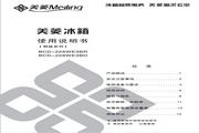 美菱BCD-228WE3BD电冰箱使用说明书