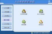 宏达人力资源管理系统 绿色版 1.0