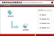 宏达驾驶员体检证明管理系统 绿色版 1.0