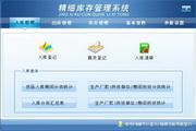 宏达精细库存管理系统 绿色版 2.1