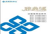 美菱BCD-278WP3BDJ电冰箱使用说明书