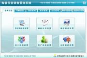 宏达陶瓷行业销售管理系统 代理版 1.0