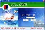 商惠孕前优生健康检查管理系统