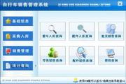 宏达自行车销售管理系统 绿色版 1.0