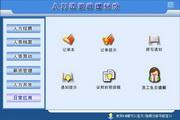 宏达人力资源管理系统 代理版 1.0