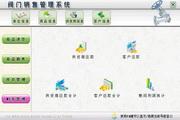 宏达阀门销售管理系统 代理版 1.0