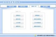 宏达团员信息管理系统 绿色版 1.0