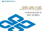 美菱BCD-301WECK电冰箱使用说明书