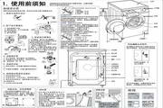 海尔XQG70-HB1428洗衣机使用说明书