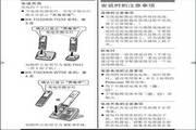 松下KX-TG53CN无绳电话机使用说明书