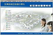 社区居民房屋财产管理系统 5.0