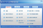 宏达取水许可与征费管理系统 代理版