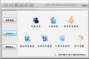 宏达会务管理系统 绿色版 1.0