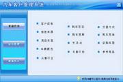 宏达汽车客户管理系统 代理版 1.0