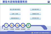 宏达通信卡进销存管理系统 代理版 1.0