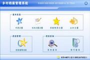 宏达乡村档案管理系统 绿色版