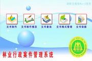 宏达林业行政案件文书管理系统 代理版