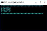 Win10宽带连接DNS修改器 1.0