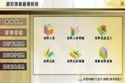 宏达路灯信息管理系统 绿色版