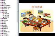人教版小学语文一年级上册全册课文教学课件 绿色版