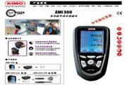 法国KIMO品牌AMI300多功能测量仪说明书
