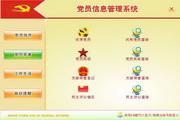 宏达党员信息管理系统 代理版 2.0