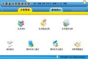 宏达志愿者信息管理系统 代理版