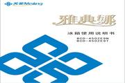 美菱BCD-450ZE9N电冰箱使用说明书