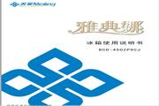 美菱BCD-450ZP9CJ电冰箱使用说明书