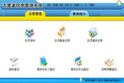 宏达志愿者信息管理系统 绿色版