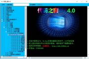代码之窗 4.0