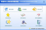 宏达离退休人员信息管理系统 绿色版