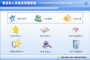 宏达离退休人员信息管理系统 代理版
