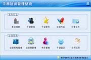 宏达干部培训管理系统 单机版 1.0