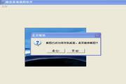 随意屏幕截图软件