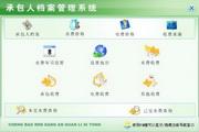 宏达承包人档案管理系统 单机版 1.0