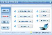 宏达交通执法文书管理系统 代理版